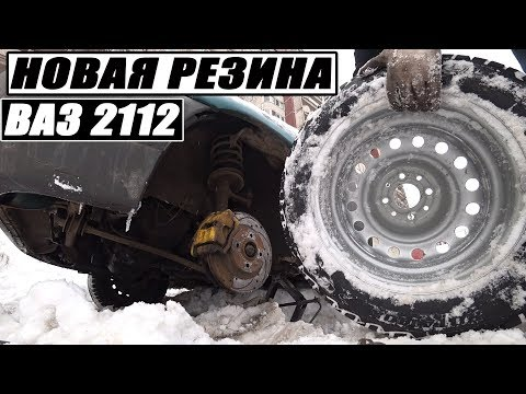 Новая резина на ВАЗ 2112 за 7к