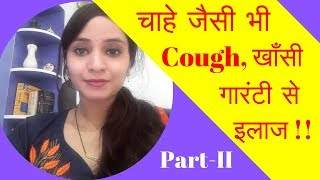 cough homeopathy treatment | homeopathy medicine for cough | Part-2