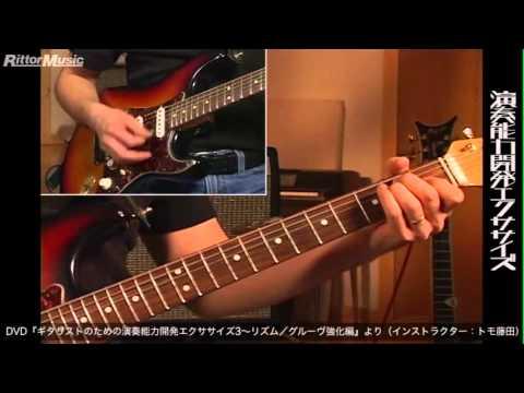 トモ藤田 ギター・セミナー4度の2音を使ったR&Bのフィル
