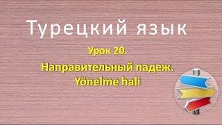 Турецкий язык. Урок 20. Направительный падеж. Yönelme hali