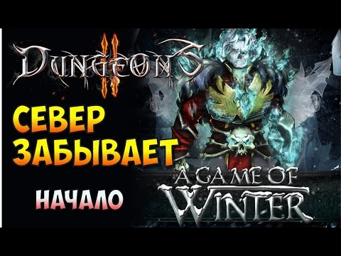 Dungeons 2. A Game of Winter. Прохождение