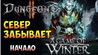 Dungeons 2. A Game of Winter. Прохождение. Север забывает(, 2015-10-18T01:33:01.000Z)