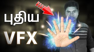 புதிய Vfx app | Best Vfx App for Android in Tamil