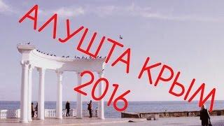 Алушта. Цены, отдых. Крым 2016(, 2016-06-26T11:44:17.000Z)