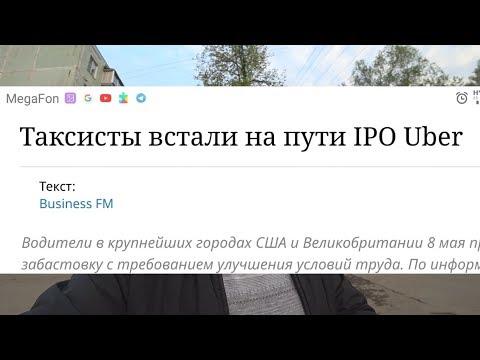 IPO убер! Таксисты и акции протеста!