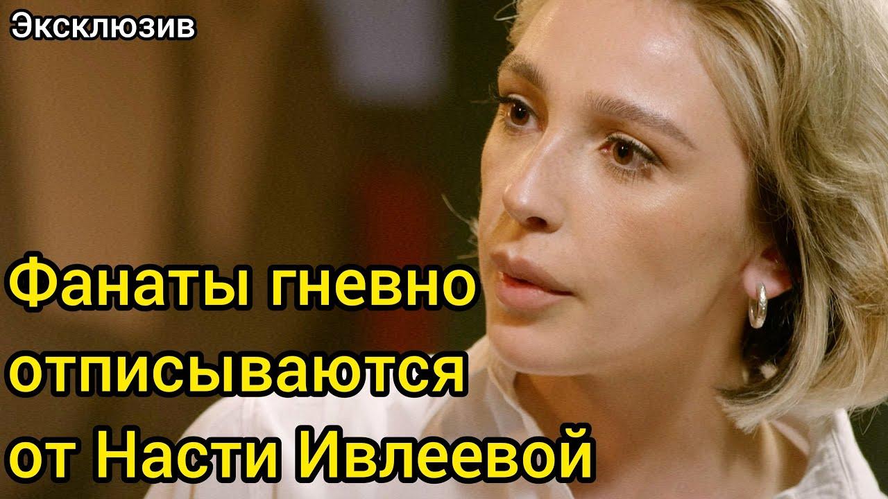 Конец Карьеры Насти Ивлеевой После Мерзкого Поведения На Что Было Дальше