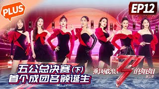 "[PLUS]""Sisters Who Make Waves 2""EP12: Cecilia Cheung shows off her cooking skills and failed?丨MGTV"