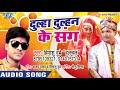 Download Barati Special Song - दूल्हा दुल्हन के संग - Dulha Dulhan Ke Sang - Himanshu Dubey - Hindi Hit Song MP3 song and Music Video