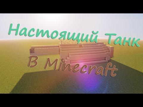 видео: Как сделать стреляющий танк в Minecraft