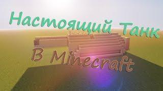 Как сделать стреляющий танк в Minecraft(В этом видео я расскажу вам про мой танк в Minecraft. Здесь я собрал несколько видов атак, а также соорудил неболь..., 2013-12-09T17:58:17.000Z)