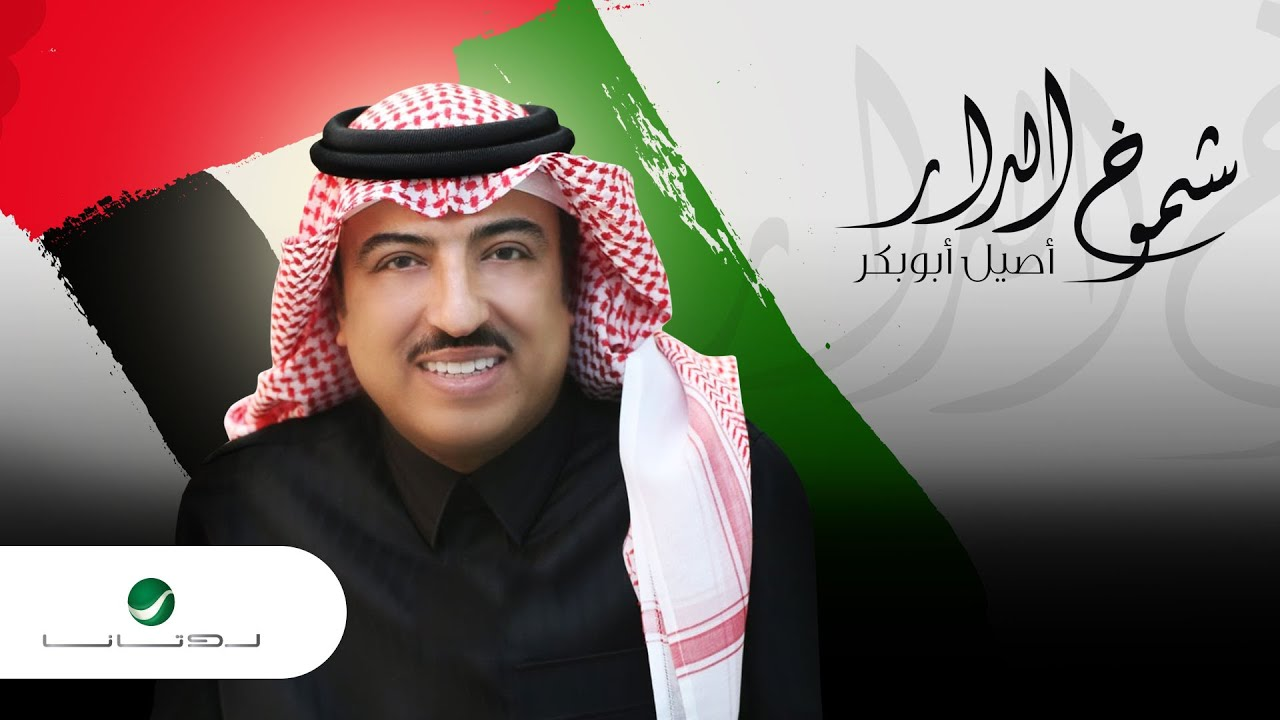 Aseel Abu Baker … Shemokh Al Dar | اصيل ابو بكر … شموخ الدار - بالكلمات