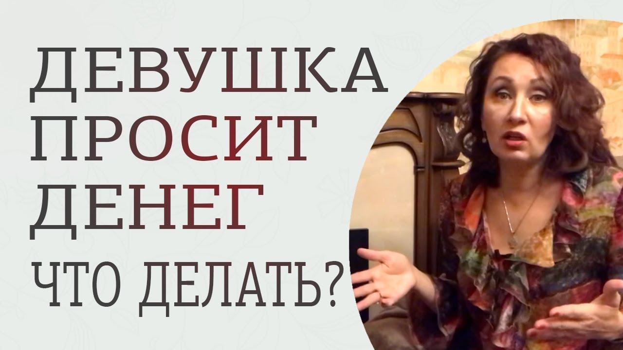 Девушка просит взять кредит сбербанк онлайн личный кабинет автоплатеж кредита
