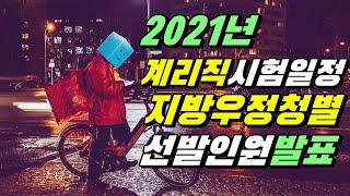 계리직공무원 시험일정 2021년 지방우정청별 채용 선발…