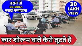 Clever tricks car dealer plays | how to buy new car smartly