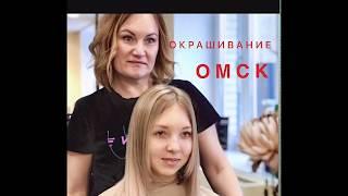 Мелирование волос в Омске Окрашивание волос Омск Айртач балаяж шатуш хендтач