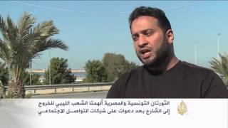 الأيام الأولى لثورة 17 فبراير في ليبيا