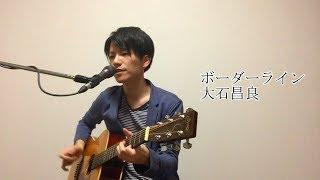 ボーダーライン / 大石昌良 弾き語りカバー