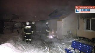 У Путёвки сгорел дом на двух хозяев