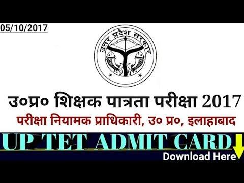 UP TET Admit Card जारी || जानें कैसे करें डाऊनलोड || यूपी टेट 2017
