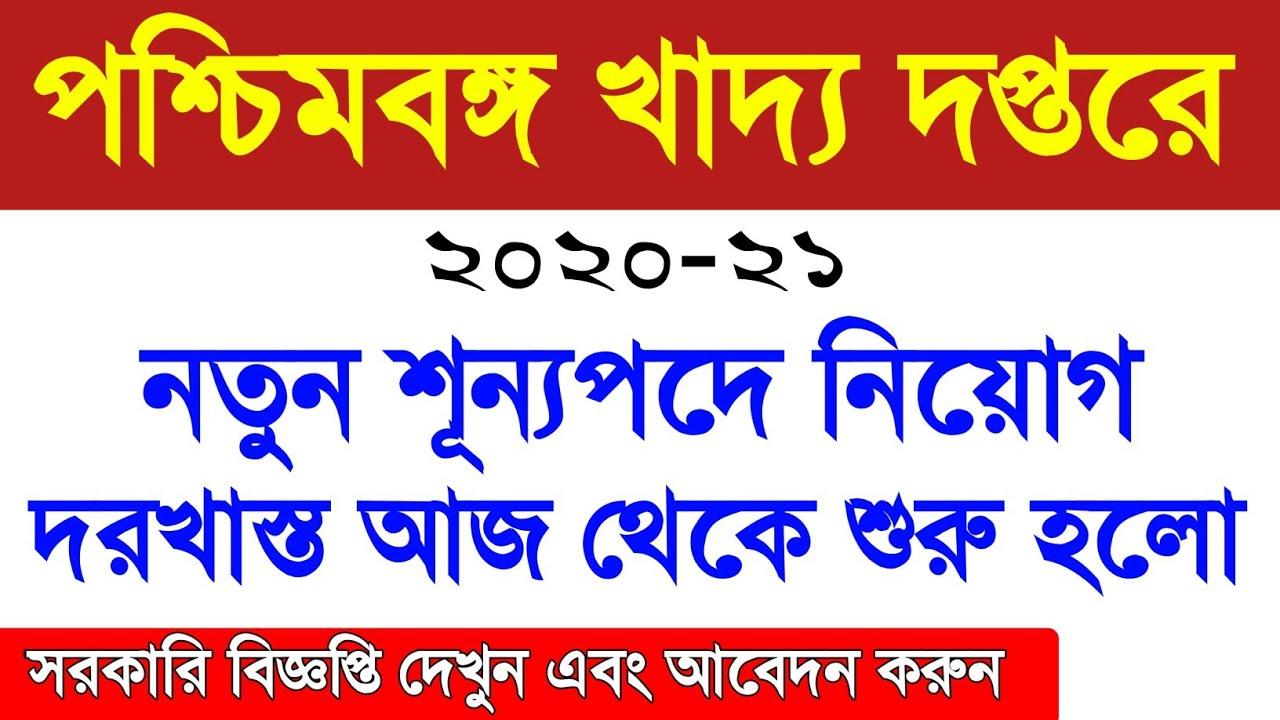 WBPDS job vacancy 2020-21, latest govt job news, job in West Bengal food & supplies department
