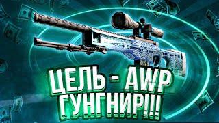 ЦЕЛЬ -  AWP | ГУНГНИР!!!