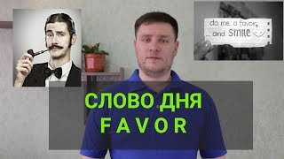 #24 FAVOR - Слово Дня   Word of the Day