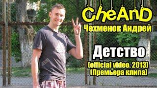 CheAnD - Детство (official video, 2013) (Чехменок Андрей) (Премьера клипа, новинка, музыка)(Я Вк - https://vk.com/cheand ◓Группа Вк - https://vk.com/cheand_official ◓ Подписаться на канал - http://bit.ly/Andrey_CheAnD https://youtu.be/N6cpkUqLycU..., 2013-07-24T10:38:40.000Z)