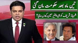 Shahbaz Sharif Won..PTI Lost?   Khabar Ke Peeche   Neo News
