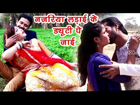 #रोमांटिक VIDEO SONG - Nazariya Ladai Ki Duty Pe Jai - Rangbaaz Khiladi - Bhojpuri Hit Songs
