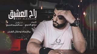 عبدالكريم الحربي - راح العشيق (حصرياً) | 2018