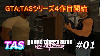 [TAS]Grand Theft Auto; Vice City Stories Part01