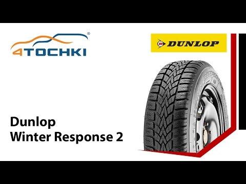 Зимняя шина Dunlop Winter Response 2