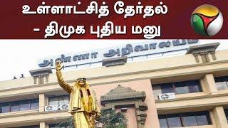 உள்ளாட்சித் தேர்தல் - திமுக புதிய மனு | DMK
