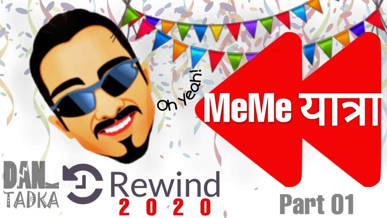 Meme Yatra Rewind 2020 P1 NON STOP DANK INDIAN MEMES #danktadka #dankindianmemes #Rewind