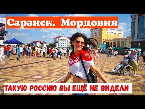 Саранск Мордовия. Что посмотреть в Саранске. Мордовия Арена. Такую Россию вы еще не видели. 12+
