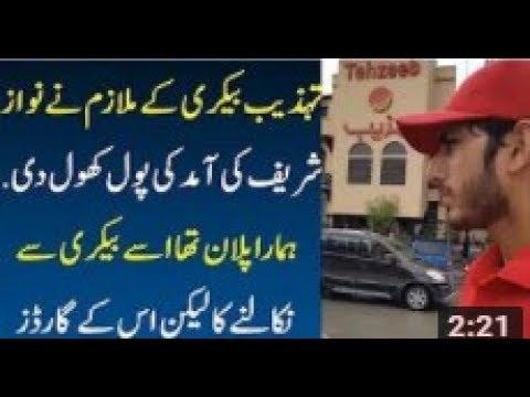 Nawaz sharif bakery visit exposed by bakery worker - Nawaz sharif Islamabad bakery fake visit