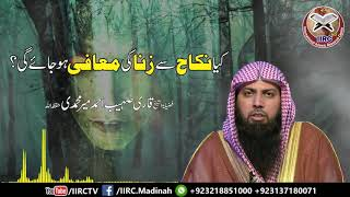 Kya Nikah Se Zina Ki Muafi Ho Jayegi ? By Qari Suhaib Ahmed Meer Muhammadi | IIRCTV