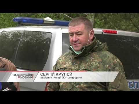 Брат вбив брата: у чоловіка, який розстріляв 7-х людей на Житомирщині, сталася родинна трагедія