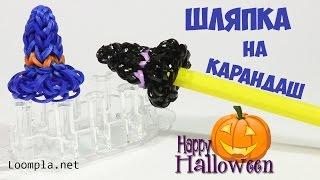 Шляпка на карандаш из резинок Halloween на Monster Tail. Легко!