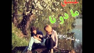 Age Yek Bar - Vahid Sarbaz ft Morteza ashrafi- New pictorial version- ( July 2011)