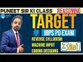 Target IBPS THREE IN ONE | Reverse Syllogism / Machine Input / Coding Decoding | By Puneet Sir |