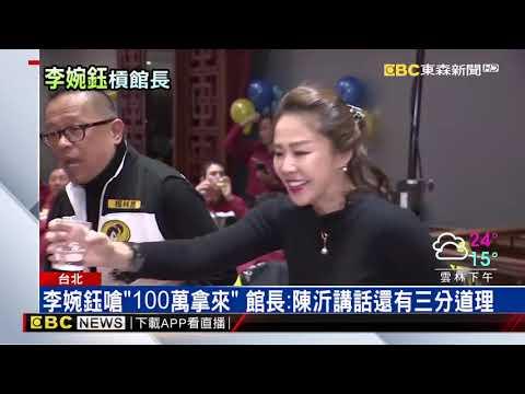 李婉鈺嗆「100萬拿來」 館長:陳沂講話還有三分道理