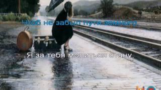 Максим Фадеев feat. Наргиз — С любимыми не расставайтесь ( Lyrics )