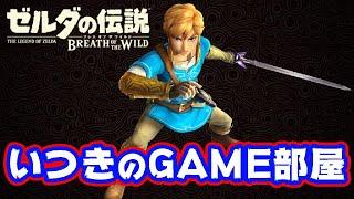 【プレイ動画】ゼルダの伝説ブレスオブザワイルド【いっくんのGAME部屋】