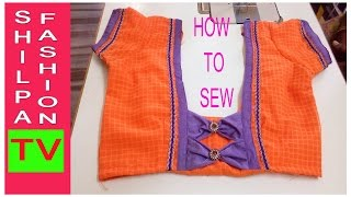 How To Make Designer Blouse At Home By Shilpa Fashion Tv