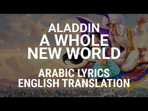 Aladdin - A Whole New World ( Modern Standard Arabic ) w/ Lyrics + Translation - لدنيا فوق فصحى
