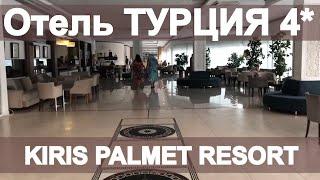 ОТЕЛЬ KIRIŞ PALMET RESORT 4* в Турции Территория и 1-ый этаж