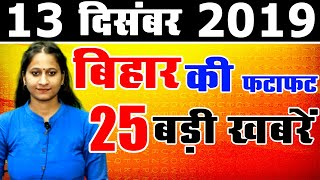Daily Bihar today news of all Bihar districts Video in Hindi.Latest and fast news of Gaya,patna