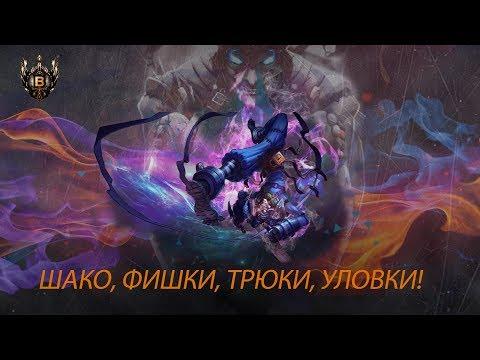 видео: league of legends Гайд- Шако, фишки, трюки, уловки!