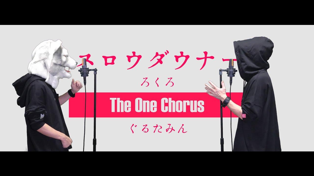 スロウダウナー - ろくろ -  Covered by ぐるたみん The One Chorus